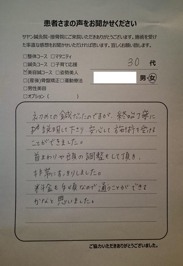 練馬区、中村橋・富士見台、サヤン鍼灸院・接骨院の美容鍼コース。