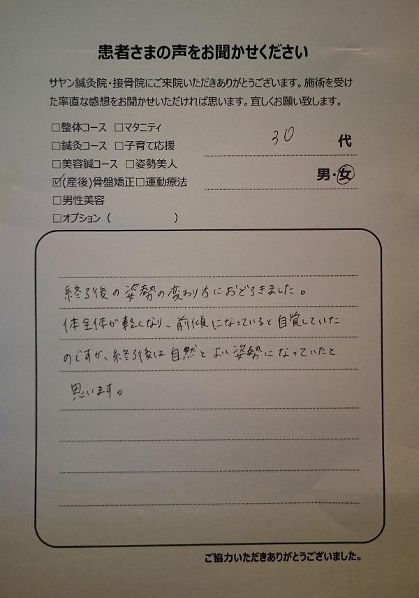 30代・花房純子さん