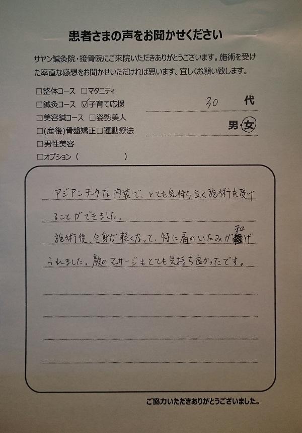 練馬区、中村橋・富士見台、サヤン鍼灸院・接骨院の子育て応援コース。