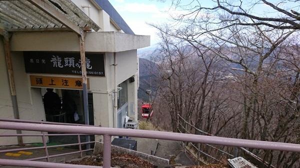 練馬区、中村橋・富士見台、サヤン鍼灸院・接骨院ブログ、明智平ロープウェイ、終点