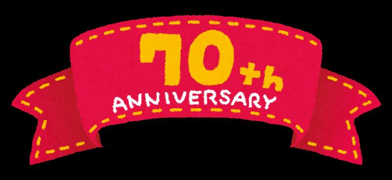 練馬区、中村橋・富士見台、サヤン鍼灸院・接骨院、練馬区70周年です。