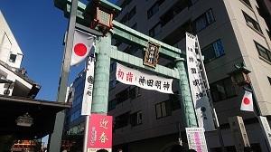 練馬区、中村橋・富士見台、サヤン鍼灸院・接骨院ブログ、神田明神