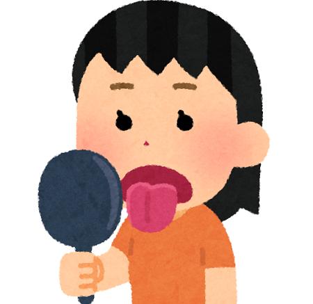 練馬区、中村橋・富士見台、サヤン鍼灸院・接骨院ブログ、舌を見る