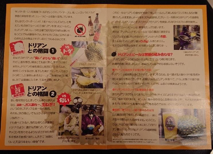 練馬区、中村橋・富士見台、サヤン鍼灸院・接骨院ブログ、ドリアンIPA、詳細