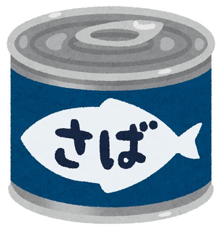 練馬区、中村橋・富士見台、サヤン鍼灸院・接骨院ブログ、鯖缶
