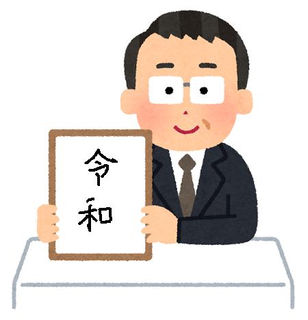 練馬区、中村橋・富士見台、サヤン鍼灸院・接骨院ブログ、新元号発表