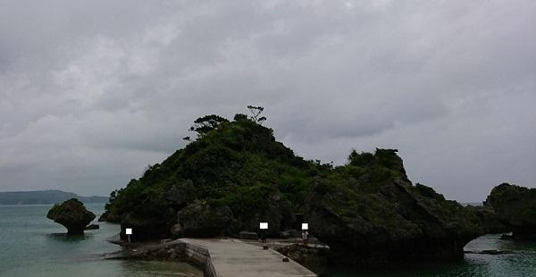 練馬区、中村橋・富士見台、サヤン鍼灸院・接骨院ブログ、浜比嘉島、アマンジへの橋