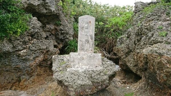 練馬区、中村橋・富士見台、サヤン鍼灸院・接骨院ブログ、浜比嘉島、アマミチューの石碑