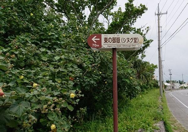 練馬区、中村橋・富士見台、サヤン鍼灸院・接骨院ブログ、東の御嶽、看板