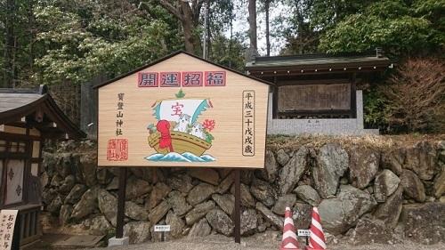 練馬区、中村橋・富士見台、サヤン鍼灸院・接骨院ブログ、宝登山神社、案内版