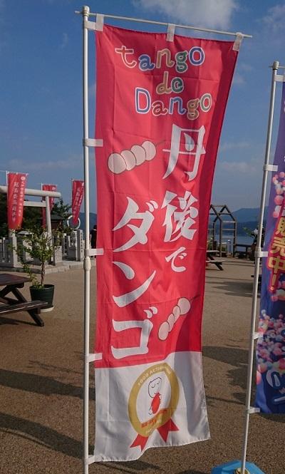 練馬区、中村橋・富士見台、サヤン鍼灸院・接骨院ブログ、笠松公園、丹後でダンゴ