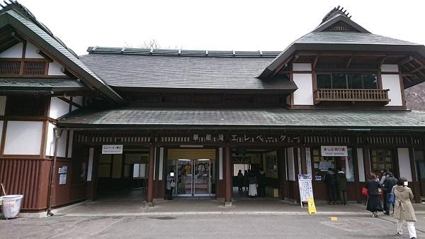練馬区、中村橋・富士見台、サヤン鍼灸院・接骨院ブログ、華厳の滝、入口