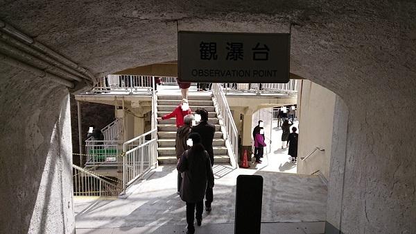 練馬区、中村橋・富士見台、サヤン鍼灸院・接骨院ブログ、華厳の滝、観瀑台入口