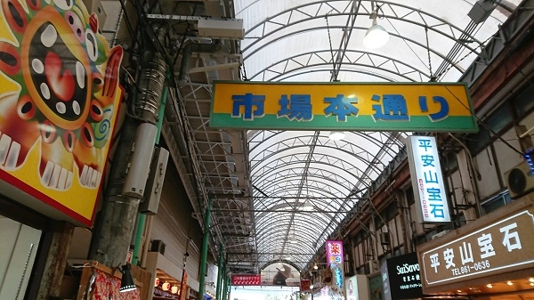 練馬区、中村橋・富士見台、サヤン鍼灸院・接骨院ブログ、沖縄、国際通りの市場大通り1