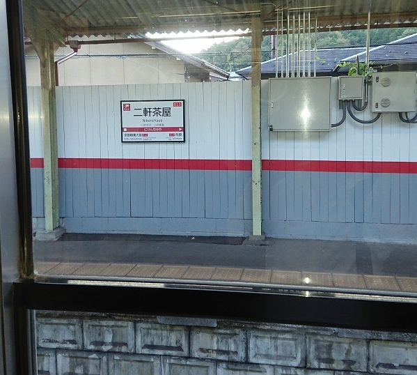 練馬区、中村橋・富士見台、サヤン鍼灸院・接骨院ブログ、叡山電車・二軒茶屋1