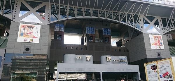 練馬区、中村橋・富士見台、サヤン鍼灸院・接骨院ブログ、京都駅