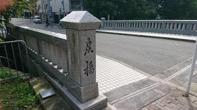 練馬区、中村橋・富士見台、サヤン鍼灸院・接骨院ブログ、京都、一条戻橋
