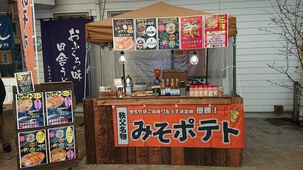 練馬区、中村橋・富士見台、サヤン鍼灸院・接骨院ブログ、道の駅みなの、味噌ポテト