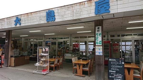 練馬区、中村橋・富士見台、サヤン鍼灸院・接骨院ブログ、三峰神社、大島屋入口