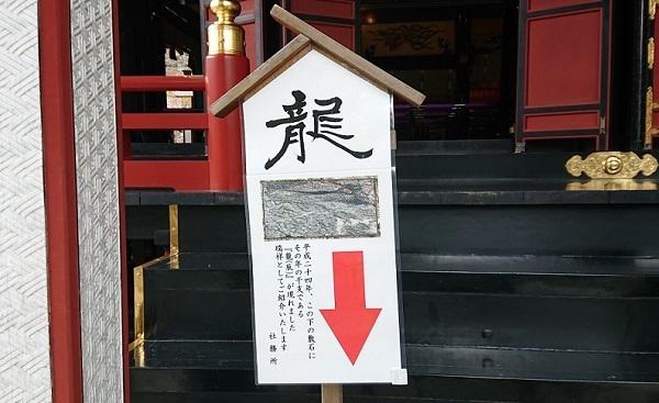 練馬区、中村橋・富士見台、サヤン鍼灸院・接骨院ブログ、三峰神社、赤目の龍、看板