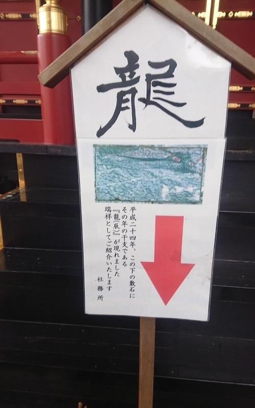 練馬区、中村橋・富士見台、サヤン鍼灸院・接骨院ブログ、秩父、三峰神社の龍看板
