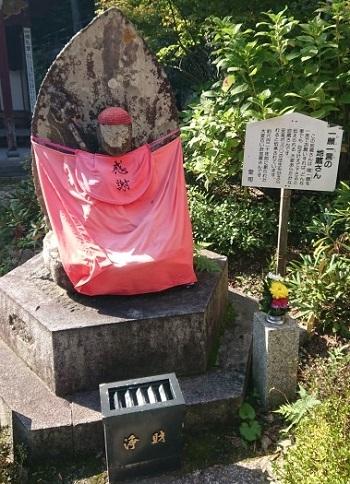 練馬区、中村橋・富士見台、サヤン鍼灸院・接骨院ブログ、京都・成相寺、一願一言地蔵