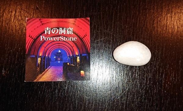 練馬区、中村橋・富士見台、サヤン鍼灸院・接骨院ブログ、能登、青の洞窟と白い石
