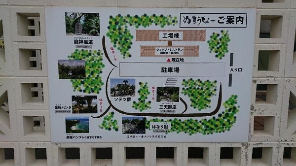 練馬区、中村橋・富士見台、サヤン鍼灸院・接骨院ブログ、沖縄、製塩工場マップ