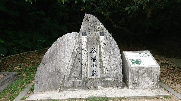 練馬区、中村橋・富士見台、サヤン鍼灸院・接骨院ブログ、斎場御嶽の石碑