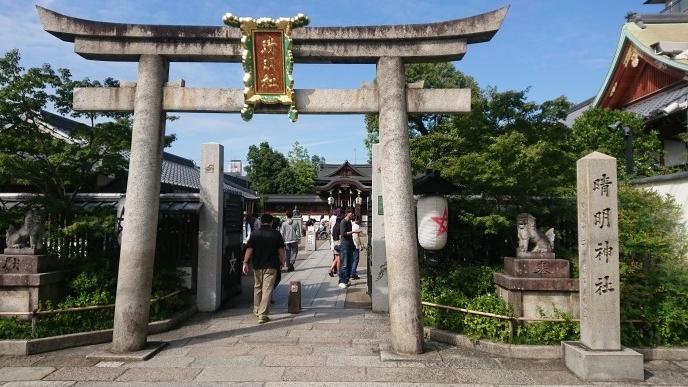 練馬区、中村橋・富士見台、サヤン鍼灸院・接骨院ブログ、京都、晴明神社鳥居2