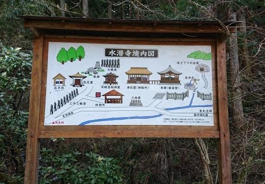 練馬区、中村橋・富士見台、サヤン鍼灸院・接骨院ブログ、水潜寺看板
