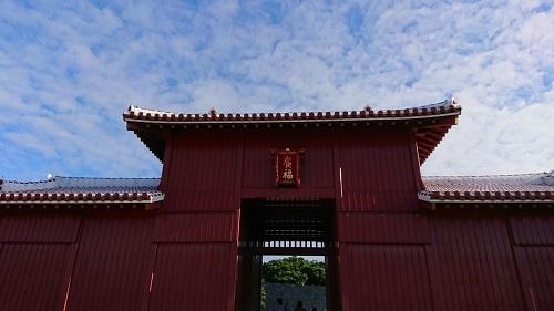 練馬区、中村橋・富士見台、サヤン鍼灸院・接骨院ブログ、首里城公園、広福門