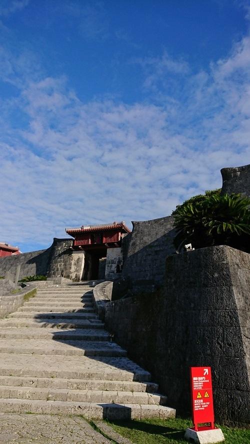 練馬区、中村橋・富士見台、サヤン鍼灸院・接骨院ブログ、首里城公園、瑞泉門