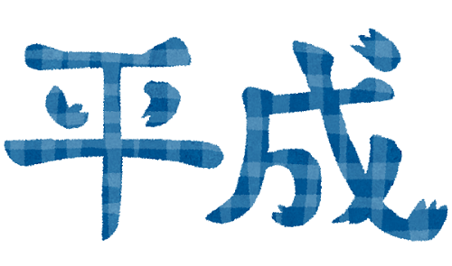 練馬区、中村橋・富士見台、サヤン鍼灸院・接骨院ブログ、平成最後
