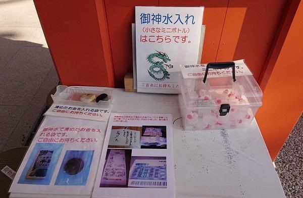 練馬区、中村橋・富士見台、サヤン鍼灸院・接骨院ブログ、秩父今宮神社、銭洗いの袋とボトル