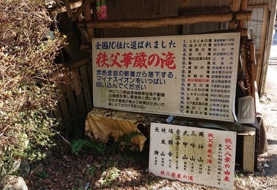 練馬区、中村橋・富士見台、サヤン鍼灸院・接骨院ブログ、秩父華厳の滝、看板