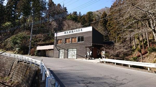 練馬区、中村橋・富士見台、サヤン鍼灸院・接骨院ブログ、秩父、華厳の滝茶屋