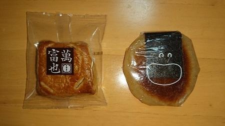 練馬区、中村橋・富士見台、サヤン鍼灸院・接骨院ブログ、とやまんとお餅