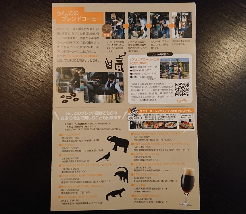 練馬区、中村橋・富士見台、サヤン鍼灸院・接骨院ブログ、うん、このブレンド黒、説明2