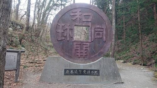 練馬区、中村橋・富士見台、サヤン鍼灸院・接骨院ブログ、和同開珎