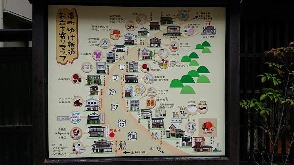 練馬区、中村橋・富士見台、サヤン鍼灸院・接骨院ブログ、山中温泉、ゆげ街道、看板