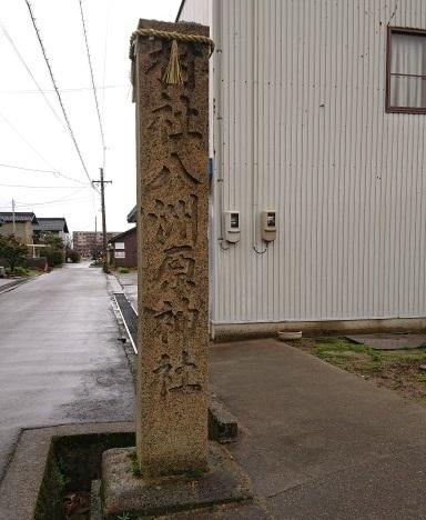 練馬区、中村橋・富士見台、サヤン鍼灸院・接骨院ブログ、金沢、八洲原神社