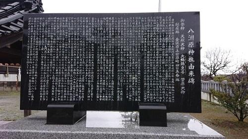 練馬区、中村橋・富士見台、サヤン鍼灸院・接骨院ブログ、金沢、八洲原神社、石碑