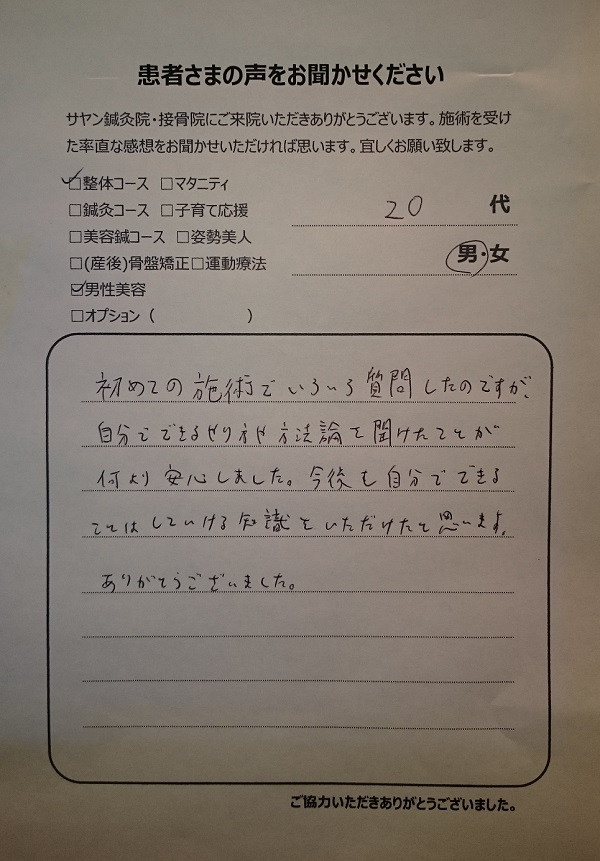 練馬区、中村橋、富士見台、サヤン鍼灸院・接骨院の男性美容コース。