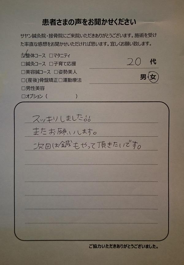 練馬区、中村橋・富士見台、サヤン鍼灸院・接骨院の整体コース。