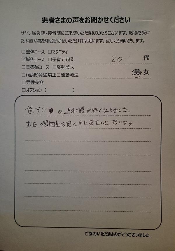 練馬区、中村橋・富士見台、サヤン鍼灸院・接骨院、鍼灸コース・男性。