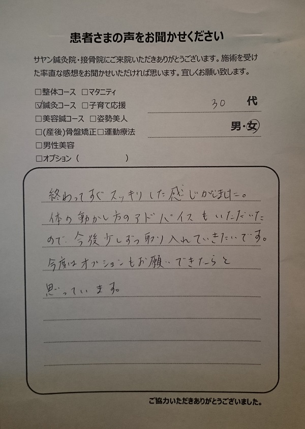 練馬区、中村橋・富士見台、サヤン鍼灸院・接骨院の鍼灸コース。