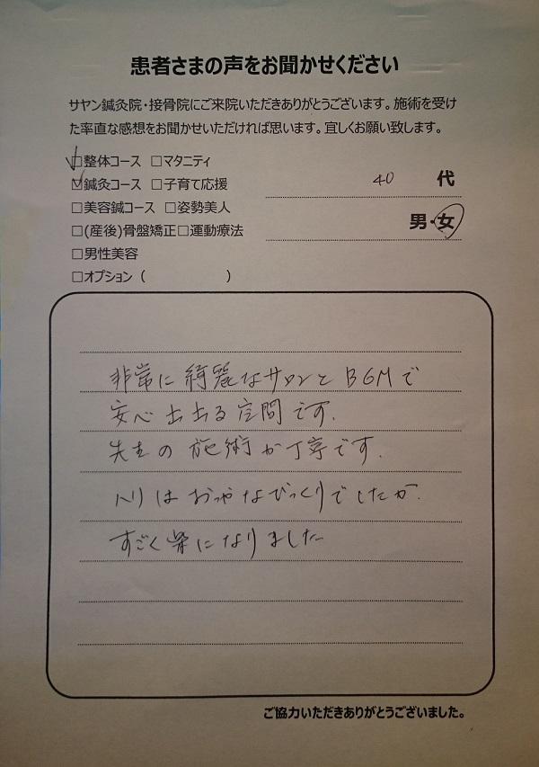 練馬区、中村橋・富士見台、サヤン鍼灸院・接骨院、鍼灸コース。